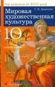 Мировая художественная культура 10 кл. Учебник